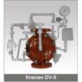 Клапан DV-5 дренчерный