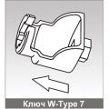 Ключ модели W-type 7