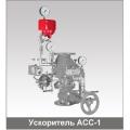 Ускоритель модель ACC-1