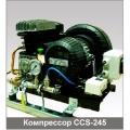 Компрессор модели CCS-245