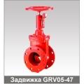 Задвижка шиберная GRV05-47