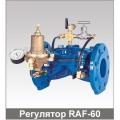 Регулятор давления RAF-60