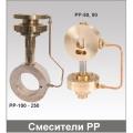 Пеносмеситель модели PP (Mk2)