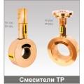 Смеситель модели TP (Mk2)