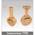 Смеситель модели TPW (Mk2)