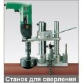 Станок для высверливания отверстий в трубе HCTOOL
