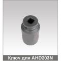 Ключ для оросителей AHD203N