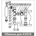 Обвязка для клапана AVD16
