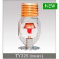 Ороситель TY325