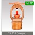 Ороситель TY315