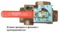 Клапан проверки и дренажа Т1000